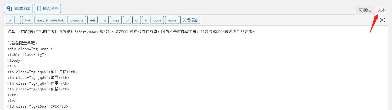 將樣式代碼黏貼到文本框