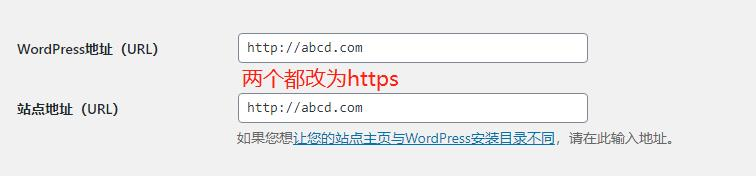 网址设为https